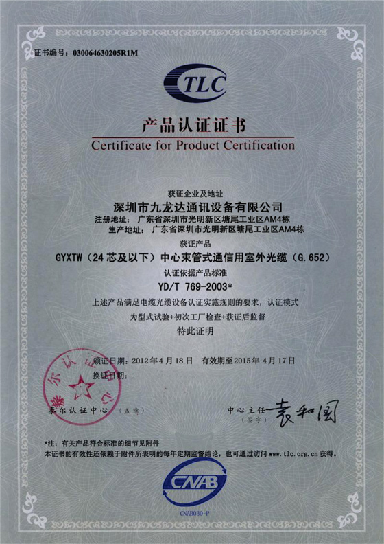 Fiber Optic Cable Product Certificationcertificatesjldemailinfo